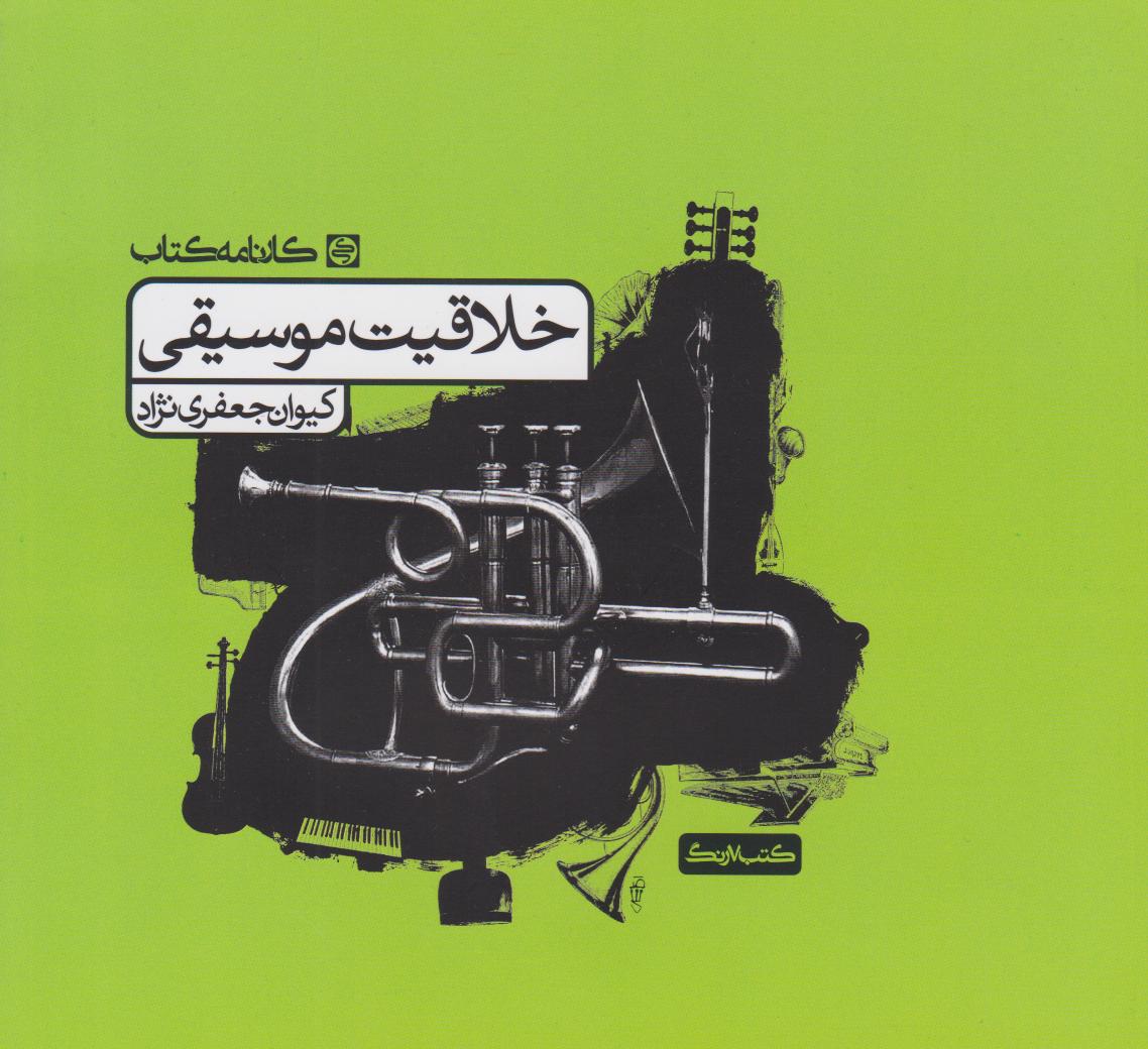 کتاب خلاقیت موسیقی کیوان جعفری نژاد انتشارات کارنامه کتاب