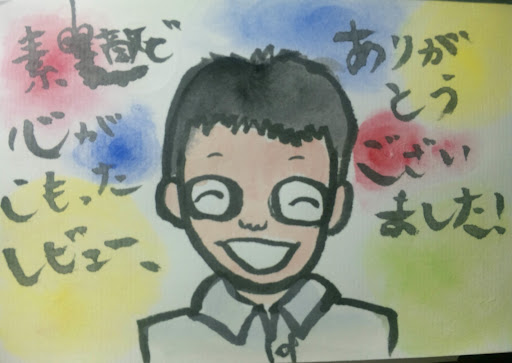 Yokota