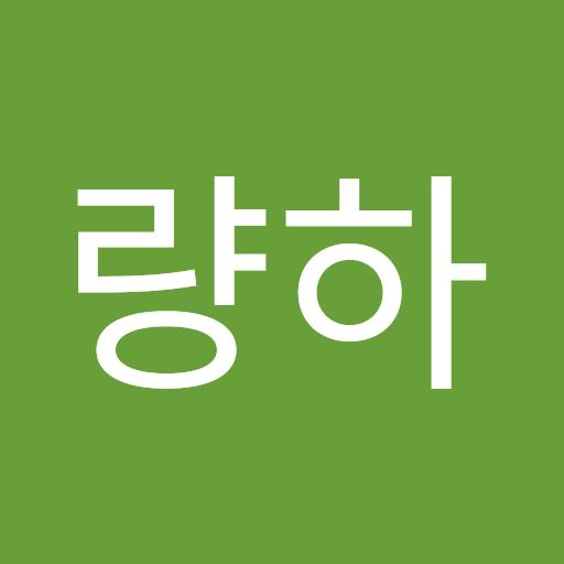 량하 랑현