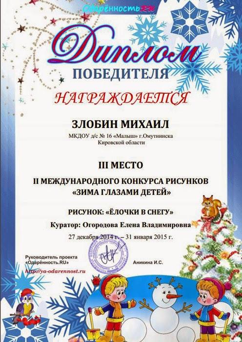 Картинки для диплома зимой