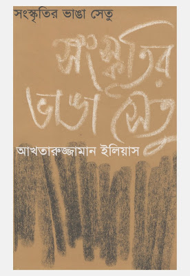 Sanskritir Bhanga Setu - Akhtaruzzaman Elias