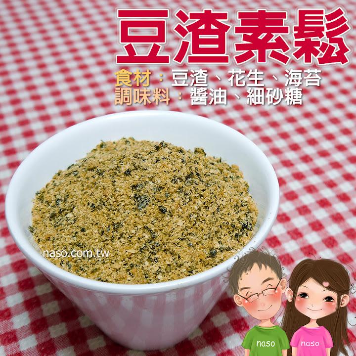 【naso簡易食譜】豆渣素鬆 天然/健康/高纖維/營養/省錢/環保