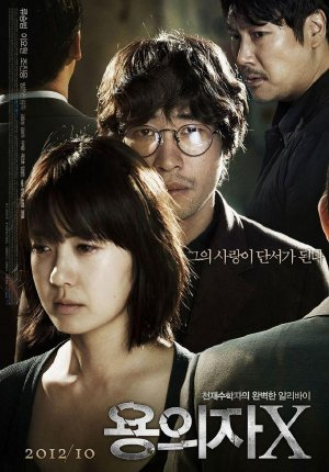Phim Nghi Phạm Giấu Mặt - Suspect X 2012