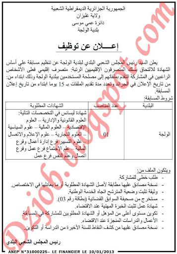 مسابقة توظيف في بلدية الولجة بولاية غليزان 10 جانفي 2013 1.jpg