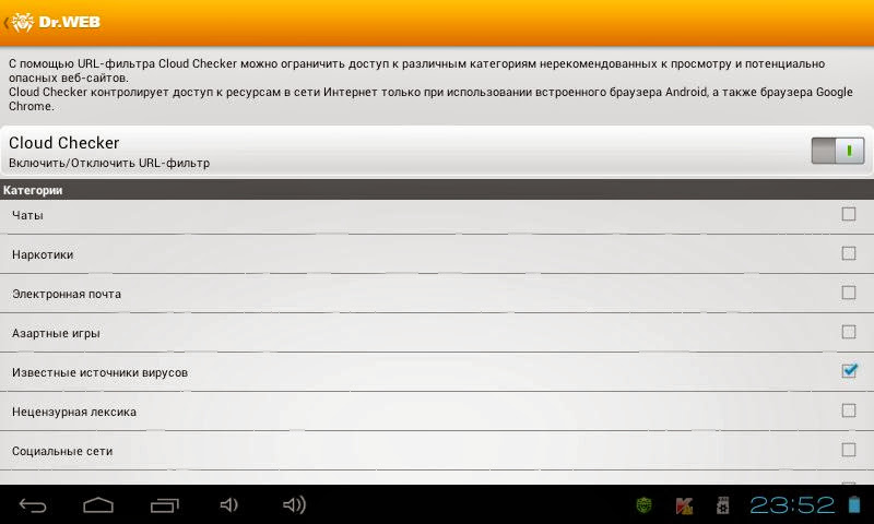 Антивирус Dr.Web для андроид 20131012235235