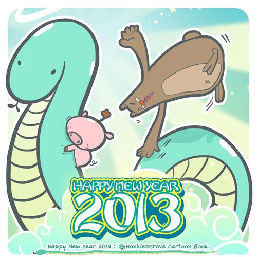อีการ์ดสวัสดีปีใหม่ 2556 : งูเขียวเลื้อยลื่น