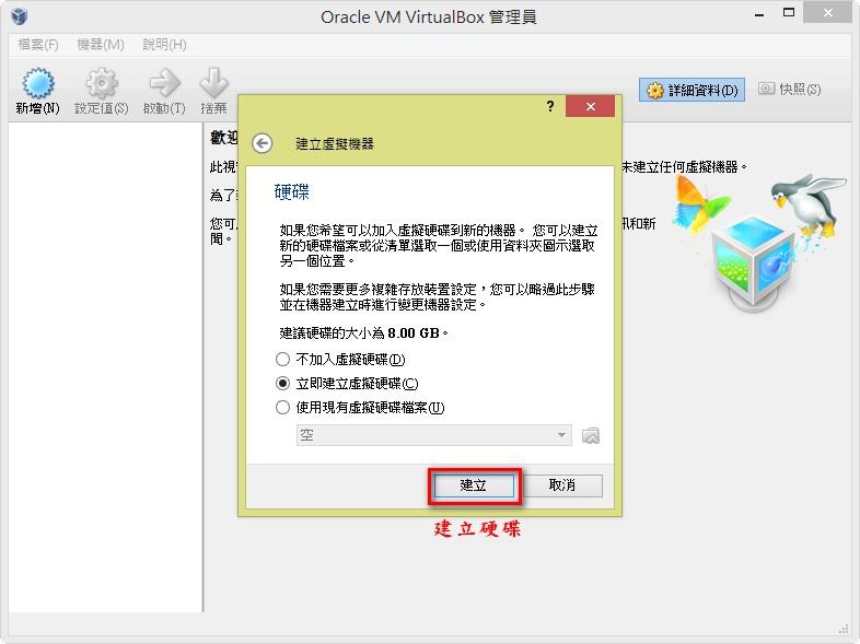 virtualbox009