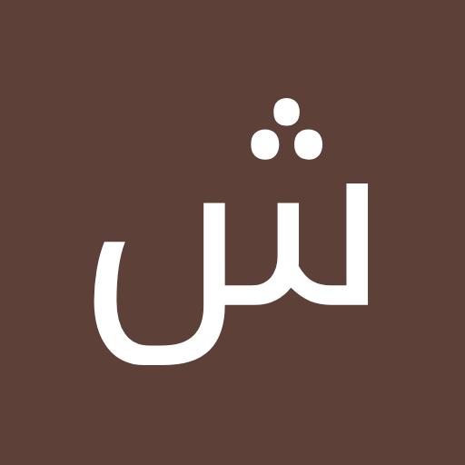 شمس الدين أحمد picture
