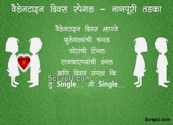 Bas ye prem pyar ka chaska 14 Feb tak hi hai fir tu single aur mai bhi single - Funny pictures