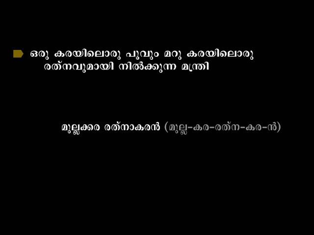 Kerala politics 12