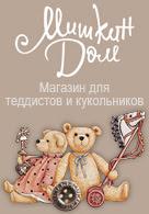 Интернет-магазин для теддистов и кукольников