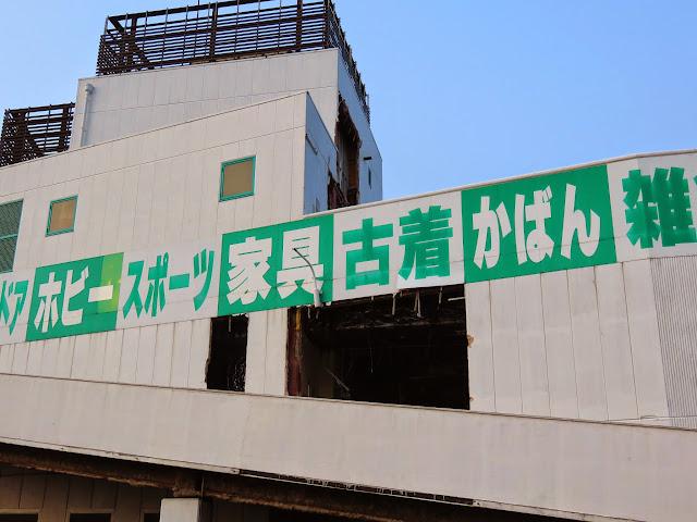 マンガ倉庫小倉沼店取り壊し工事-5