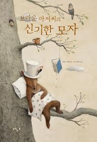 브라운 아저씨의 신기한 모자 - 친구에 관한 그림책