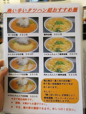 熱い辛いタツハン超おすすめ麺、のメニュー