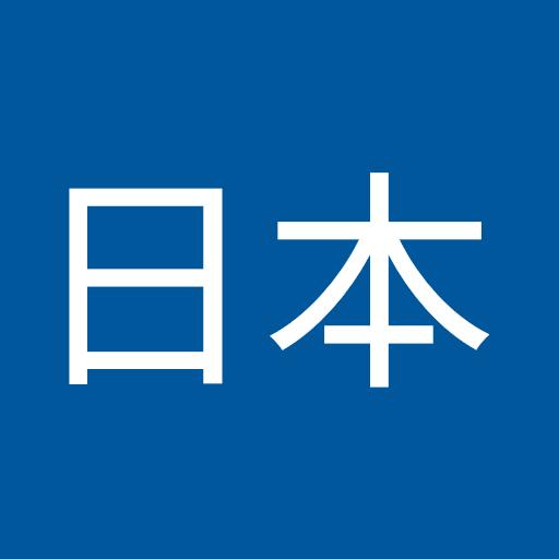日本 first