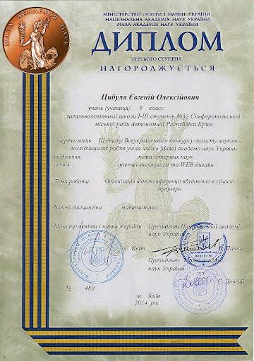 Цыбуля Евгений, МАН Украины III этап, 3 место