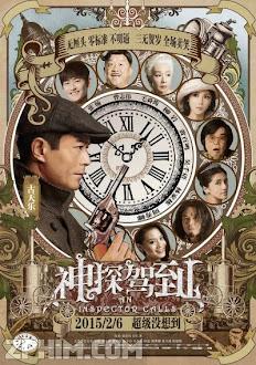Thám Tử Đến Rồi - An Inspector Calls (2015) Poster