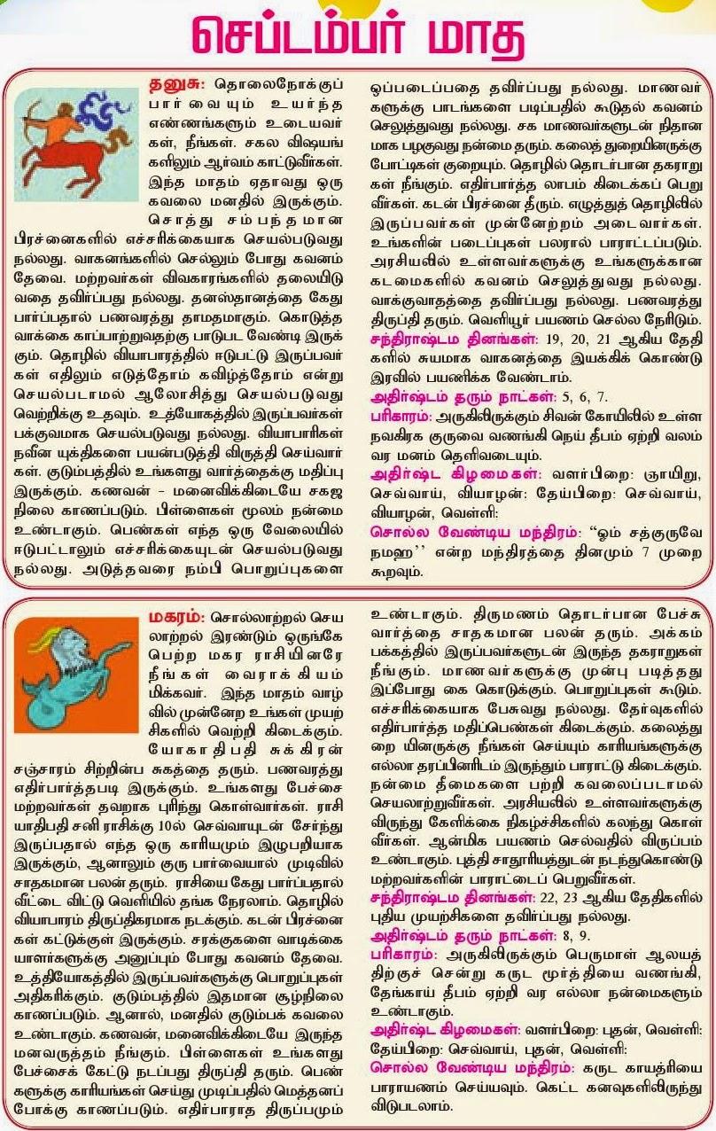 kudumba jothidam tamil pdf free download