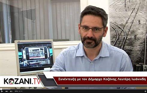 """Λευτέρης Ιωαννίδης: """"Υπάρχουν πολιτικές ευθύνες για τα οικονομικά του δήμου Κοζάνης"""""""