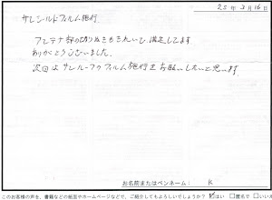 ビーパックスへのクチコミ/お客様の声:K 様(京都市右京区)/トヨタ ノア