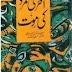 آخری مرد کی موت     مصنف :  نوال ال سعداوی