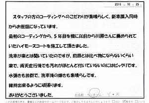 ビーパックスへのクチコミ/お客様の声:Y.K 様(大阪府茨木市)/トヨタ マークX
