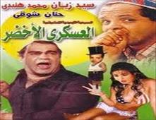 مسرحية العسكري الأخضر