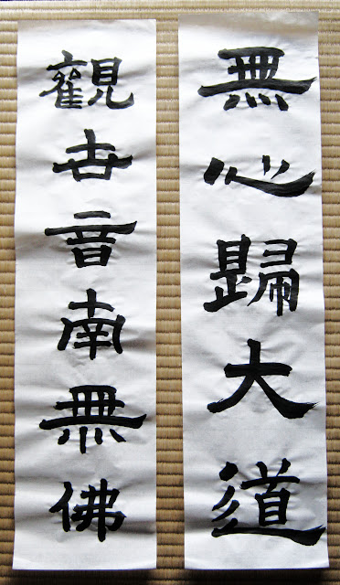 Kanzeon Namu Butsu - Mushin hazatérés a nagy útra