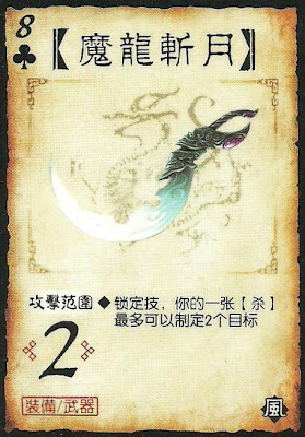 Dragon Cutting Moon