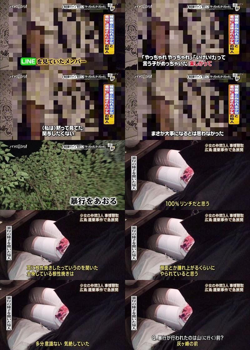 【広島女性遺棄事件】「耳の中に根性焼きしたら気絶」などLINEに実況。司法解剖でも顔や胸など全身に多数の火傷の痕