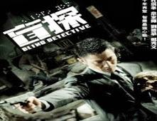 فيلم Blind Detective