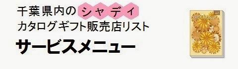千葉県内のシャディカタログギフト販売店情報・サービスメニューの画像