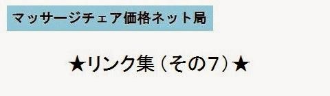 マッサージチェア価格ネット局_リンク集7・タイトルの画像