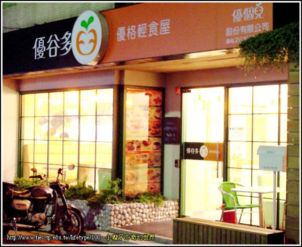 優谷多優格輕食屋