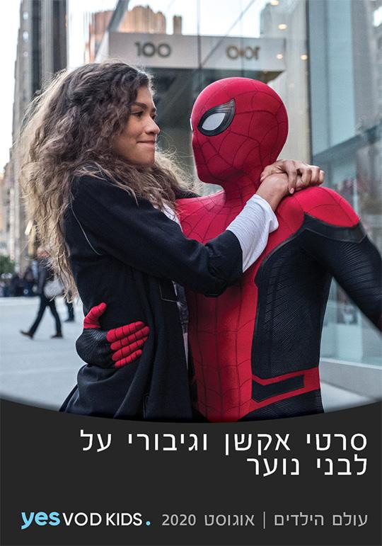 \\filesrv.yesdbs.co.il\HQ-Content_Public\Yes Series Channels\היילייטס\2020\אוגוסט\עיצובים מאסף\vod-kids-spiderman.jpg