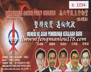 马六甲民主行动党