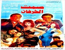 مشاهدة فيلم صمت الخرفان