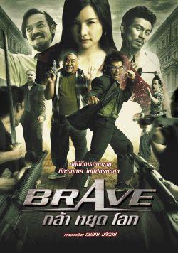 Brave กล้า หยุด โลก HD [พากย์ไทย]