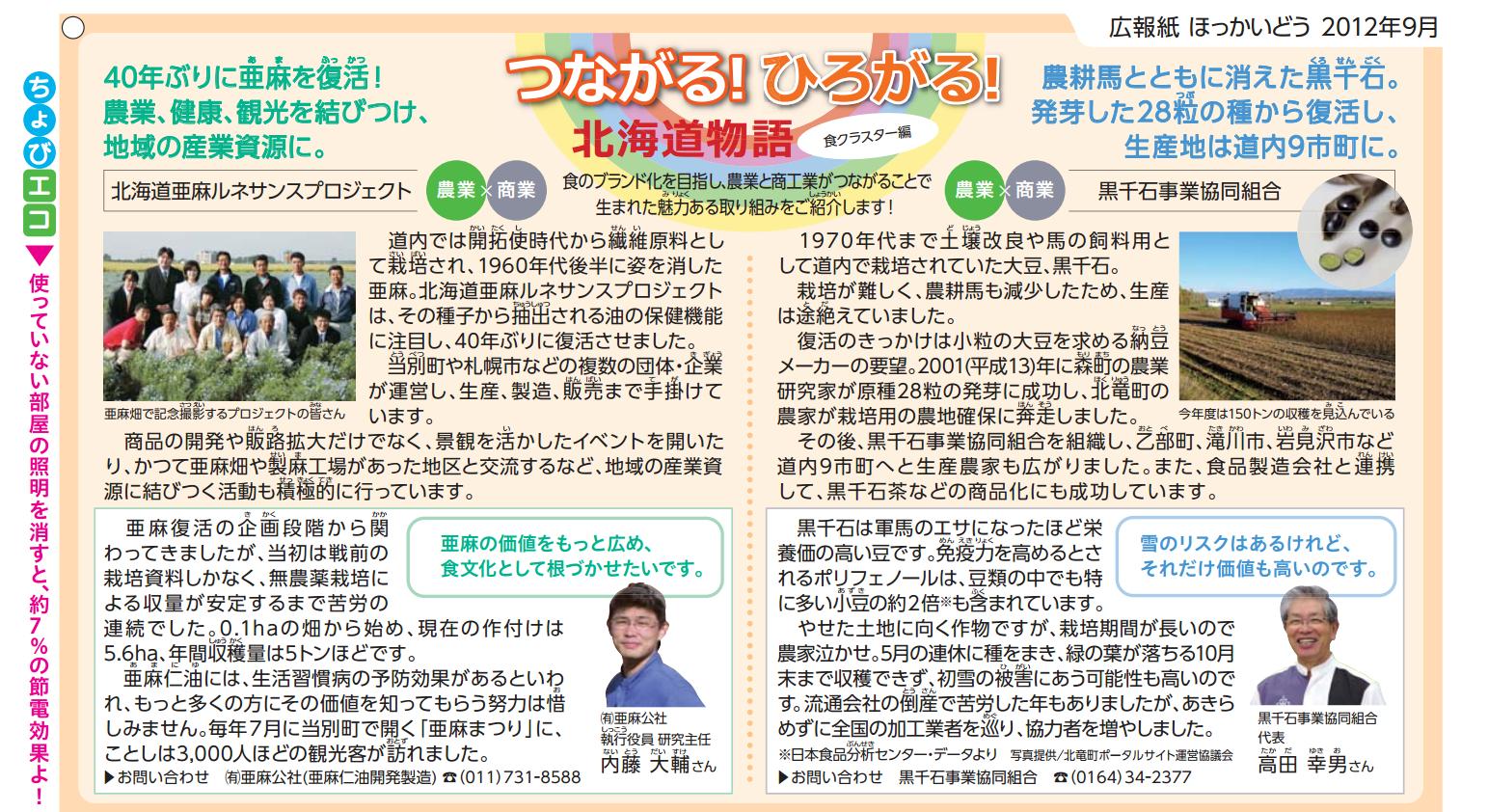 広報紙「ほっかいどう」2012年9月