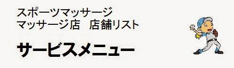 日本国内のスポーツマッサージ店情報・サービスメニューの画像