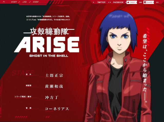 士郎正宗先生原作「攻殻機動隊ARISE」の制作決定 監督は黄瀬和哉、脚本は冲方丁、音楽はコーネリアス