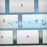 入力欄にフォーカスするとウィンドウ下部に仮想キーボードを表示するタッチスクリーンPC向けアドオン FxKeyboard 2.0.1