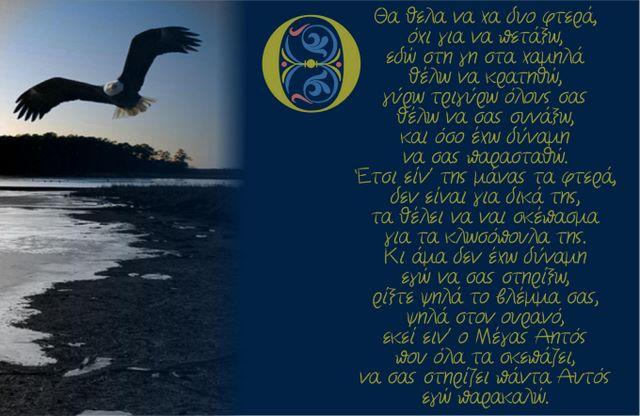 Φτερά - Wings