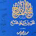 أجمل النمادج لدراسة تحسين خط النسخ - الخطاط محمد ابراهيم محمود