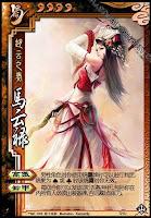 Ma Yun Lu
