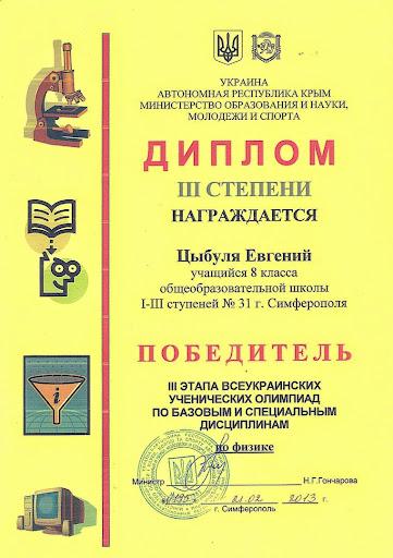 Цыбуля Евгений, Всеукраинские олимпиады по физике, 3 этап, 2 место, 2012-13 уч.год