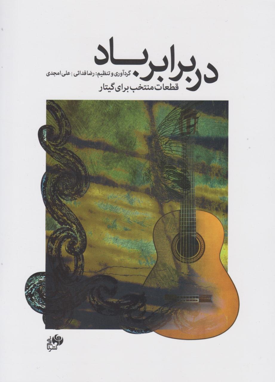 کتاب در برابر باد رضا فدائی علی امجدی انتشارات نای و نی