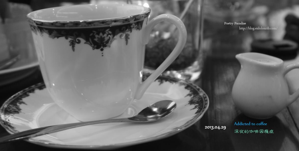 深夜的咖啡因