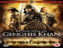 مشاهدة فيلم Genghis: The Legend of the Ten