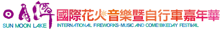 2014 Sun Moon Lake International Fireworks & Music and Cycling Festival